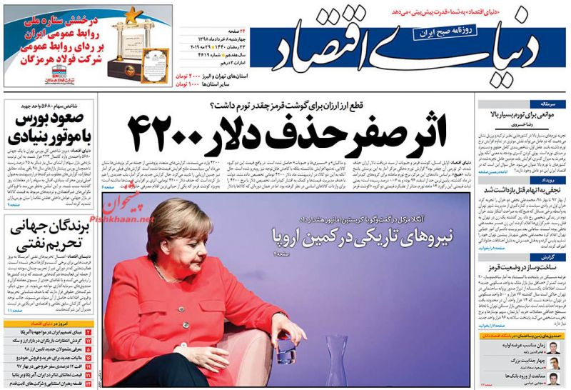 عناوین اخبار روزنامه دنیای اقتصاد در روز چهارشنبه ۸ خرداد