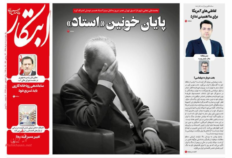 عناوین اخبار روزنامه ابتکار در روز چهارشنبه ۸ خرداد :