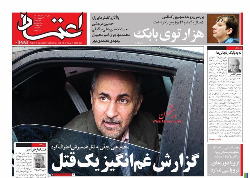 عناوین اخبار روزنامه اعتماد در روز چهارشنبه ۸ خرداد