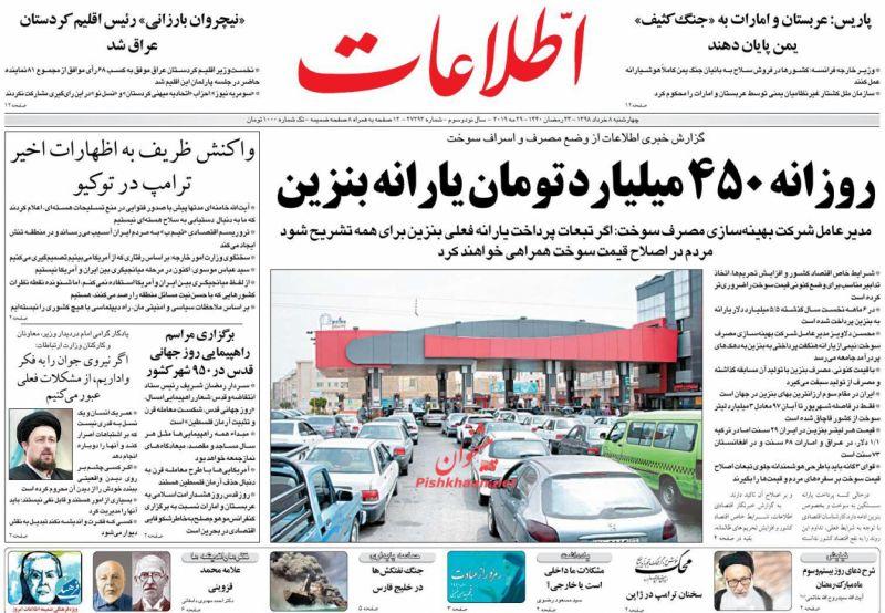 عناوین اخبار روزنامه اطلاعات در روز چهارشنبه ۸ خرداد