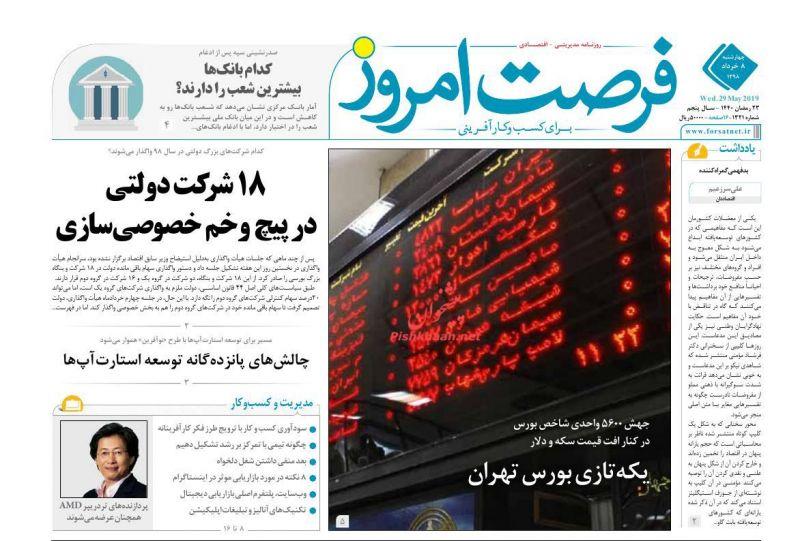 عناوین اخبار روزنامه فرصت امروز در روز چهارشنبه ۸ خرداد