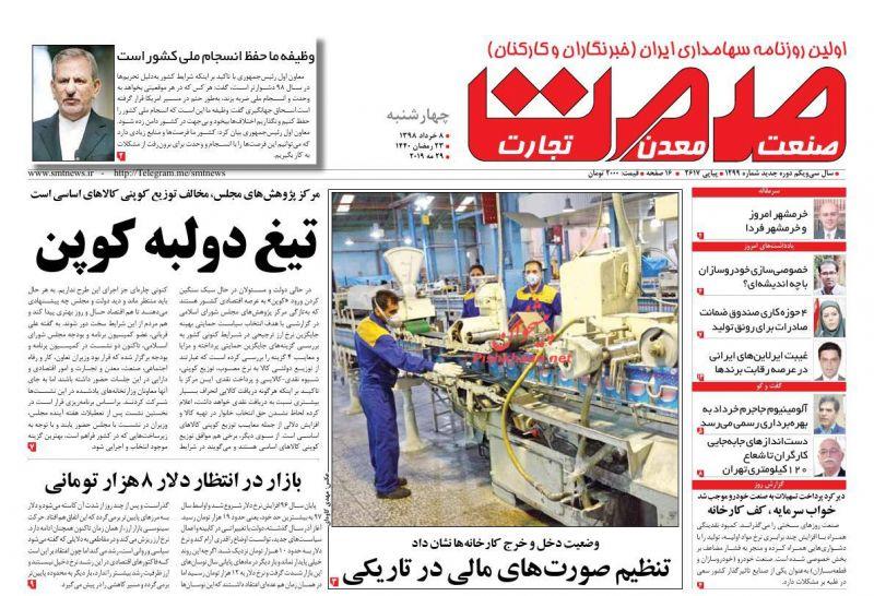عناوین اخبار روزنامه صمت در روز چهارشنبه ۸ خرداد