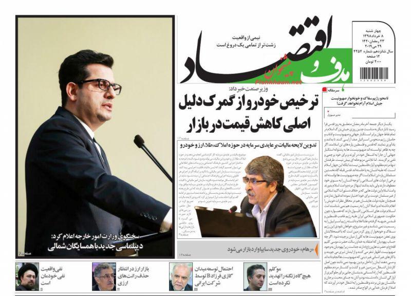 عناوین اخبار روزنامه هدف و اقتصاد در روز چهارشنبه ۸ خرداد
