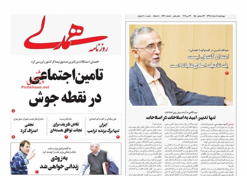 عناوین اخبار روزنامه همدلی در روز چهارشنبه ۸ خرداد :