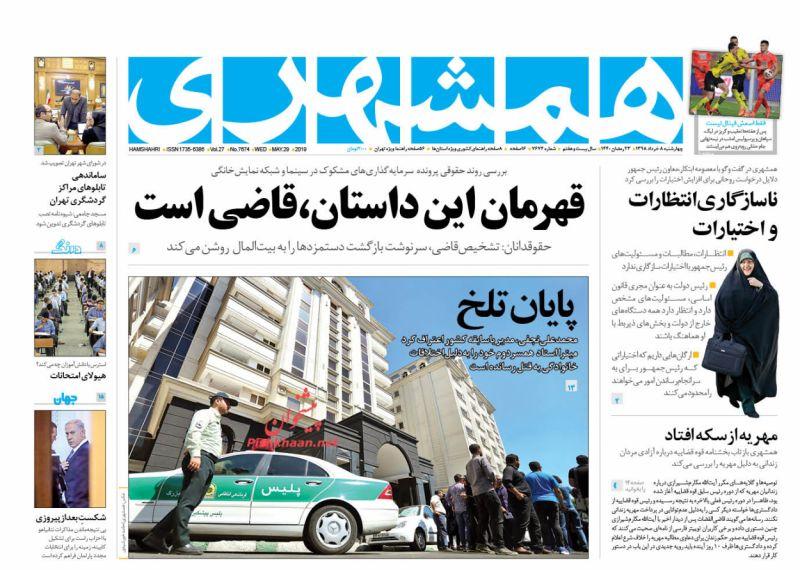 عناوین اخبار روزنامه همشهری در روز چهارشنبه ۸ خرداد
