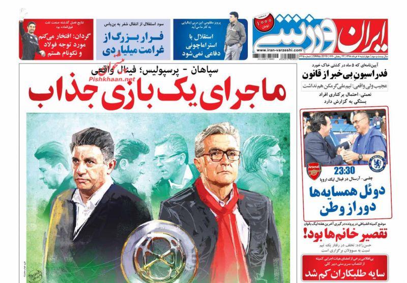 عناوین اخبار روزنامه ایران ورزشی در روز چهارشنبه ۸ خرداد