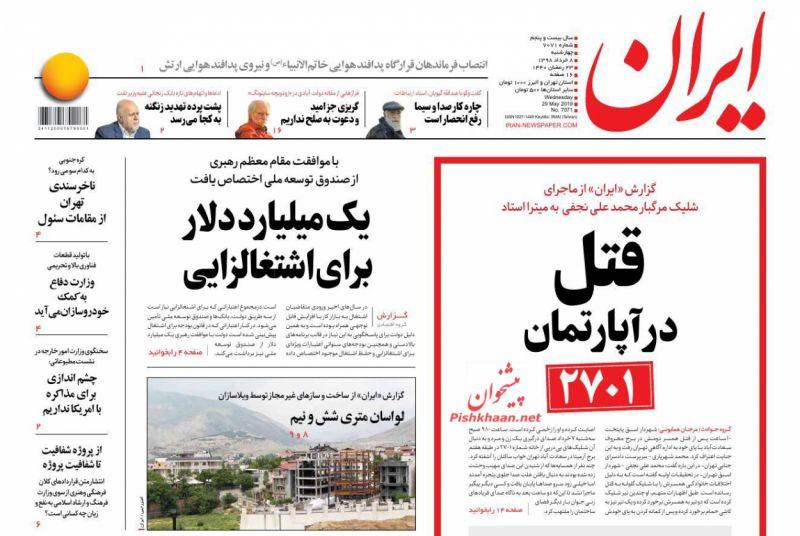 عناوین اخبار روزنامه ایران در روز چهارشنبه ۸ خرداد