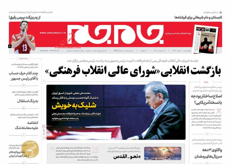 عناوین اخبار روزنامه جام جم در روز چهارشنبه ۸ خرداد