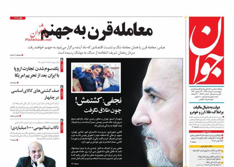 عناوین اخبار روزنامه جوان در روز چهارشنبه ۸ خرداد