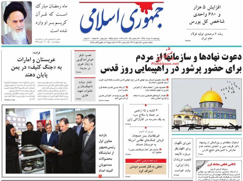 عناوین اخبار روزنامه جمهوری اسلامی در روز چهارشنبه ۸ خرداد