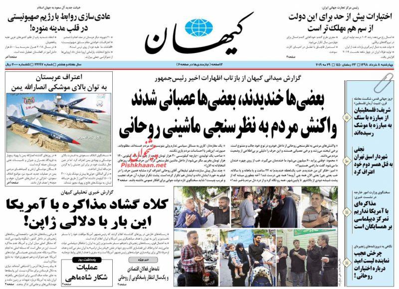 عناوین اخبار روزنامه کيهان در روز چهارشنبه ۸ خرداد