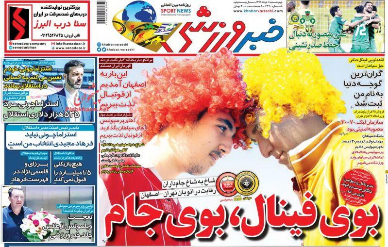 عناوین اخبار روزنامه خبر ورزشی در روز چهارشنبه ۸ خرداد :