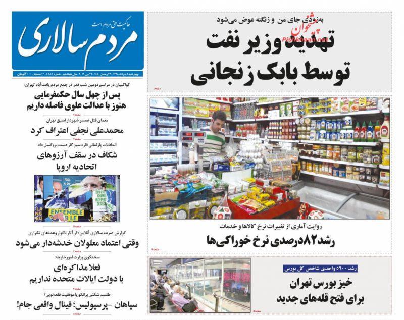 عناوین اخبار روزنامه مردم سالاری در روز چهارشنبه ۸ خرداد