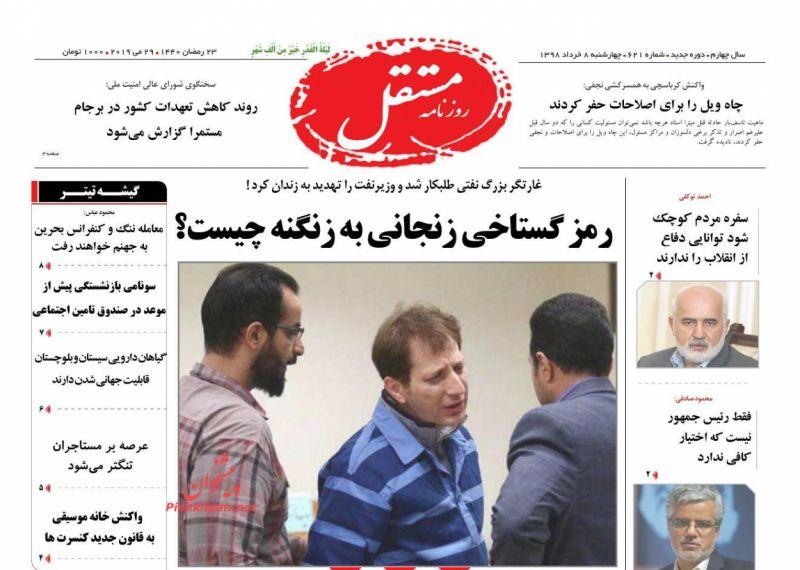 عناوین اخبار روزنامه مستقل در روز چهارشنبه ۸ خرداد