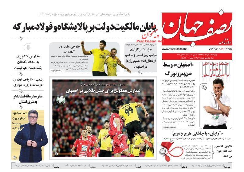 عناوین اخبار روزنامه نصف جهان در روز چهارشنبه ۸ خرداد