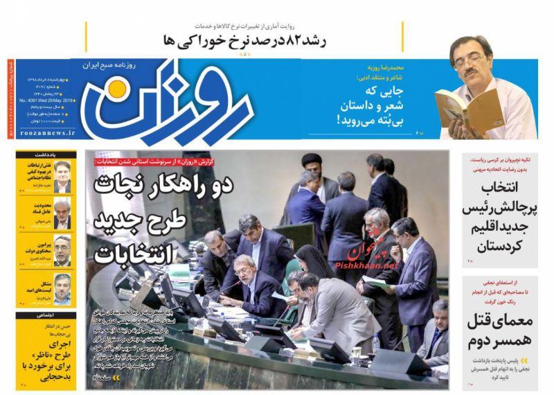 عناوین اخبار روزنامه روزان در روز چهارشنبه ۸ خرداد