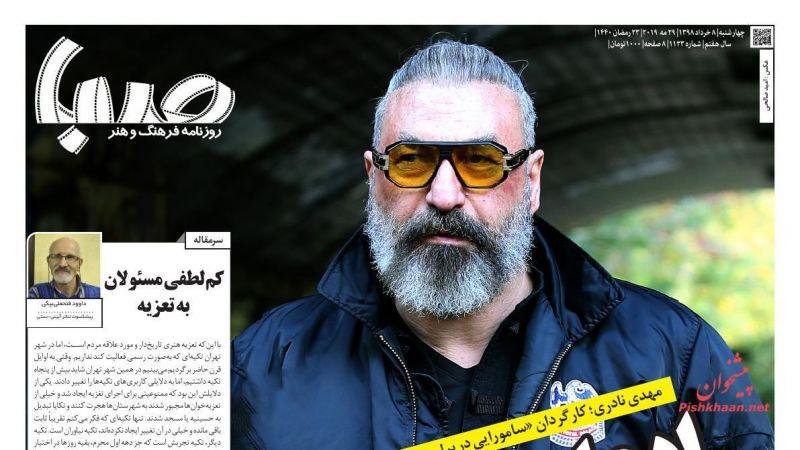 عناوین اخبار روزنامه صبا در روز چهارشنبه ۸ خرداد