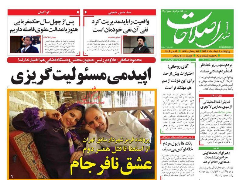 عناوین اخبار روزنامه صدای اصلاحات در روز چهارشنبه ۸ خرداد