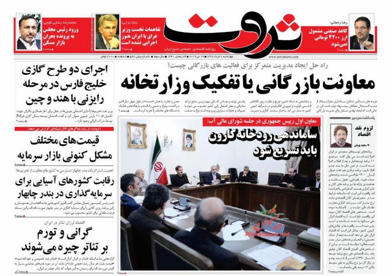 عناوین اخبار روزنامه ثروت در روز چهارشنبه ۸ خرداد