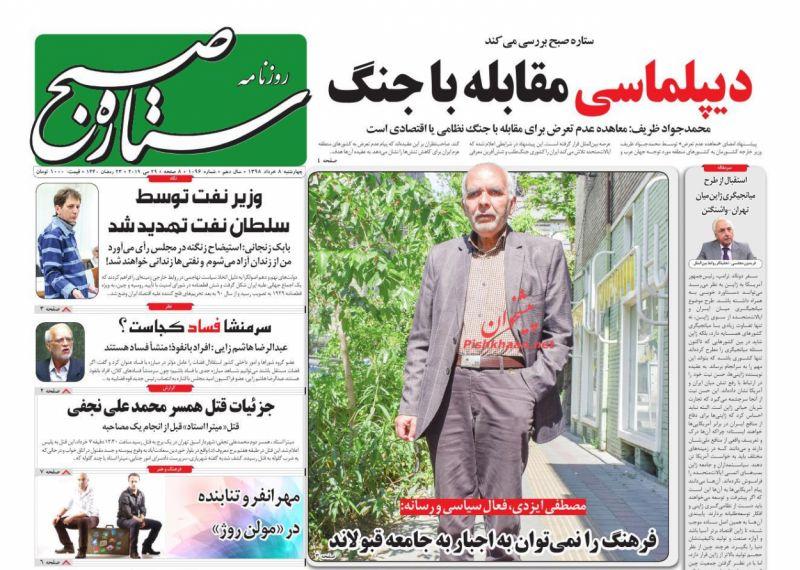 عناوین اخبار روزنامه ستاره صبح در روز چهارشنبه ۸ خرداد :