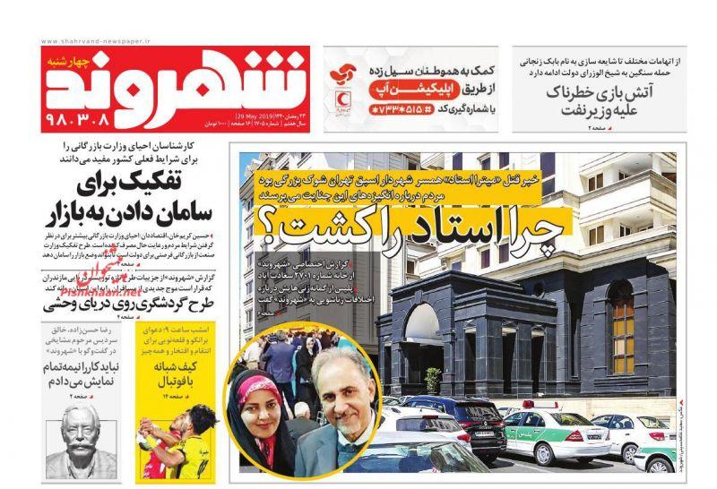 عناوین اخبار روزنامه شهروند در روز چهارشنبه ۸ خرداد