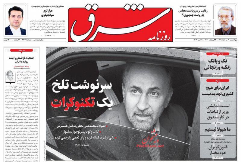 عناوین اخبار روزنامه شرق در روز چهارشنبه ۸ خرداد