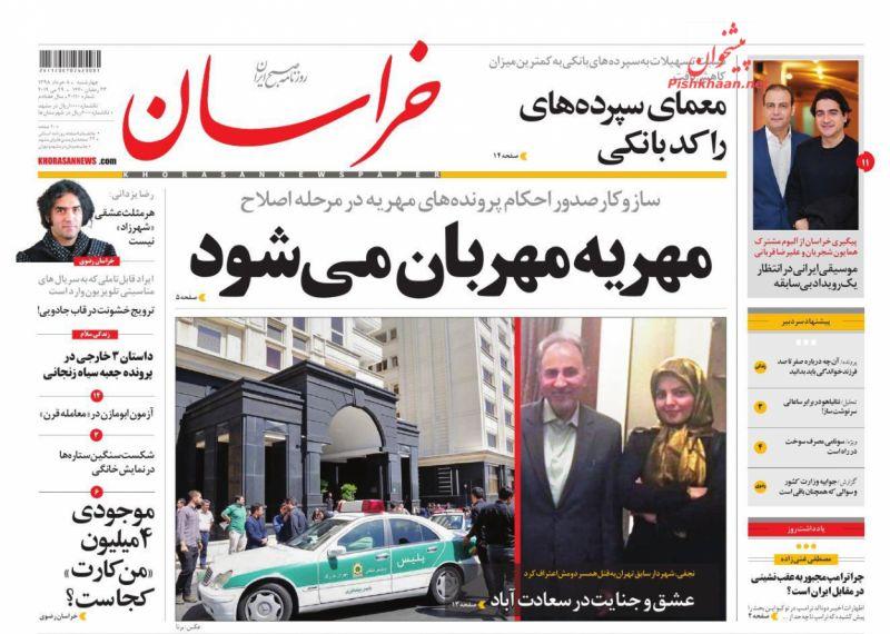 عناوین اخبار روزنامه خراسان در روز چهارشنبه ۸ خرداد
