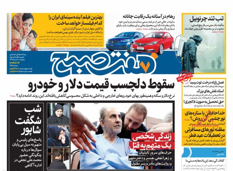 عناوین اخبار روزنامه هفت صبح در روز پنجشنبه ۹ خرداد