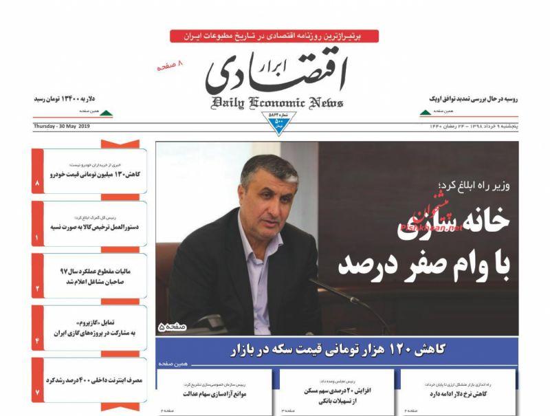 عناوین اخبار روزنامه ابرار اقتصادی در روز پنجشنبه ۹ خرداد