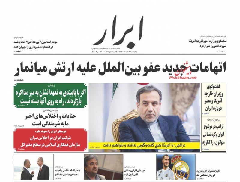 عناوین اخبار روزنامه ابرار در روز پنجشنبه ۹ خرداد :