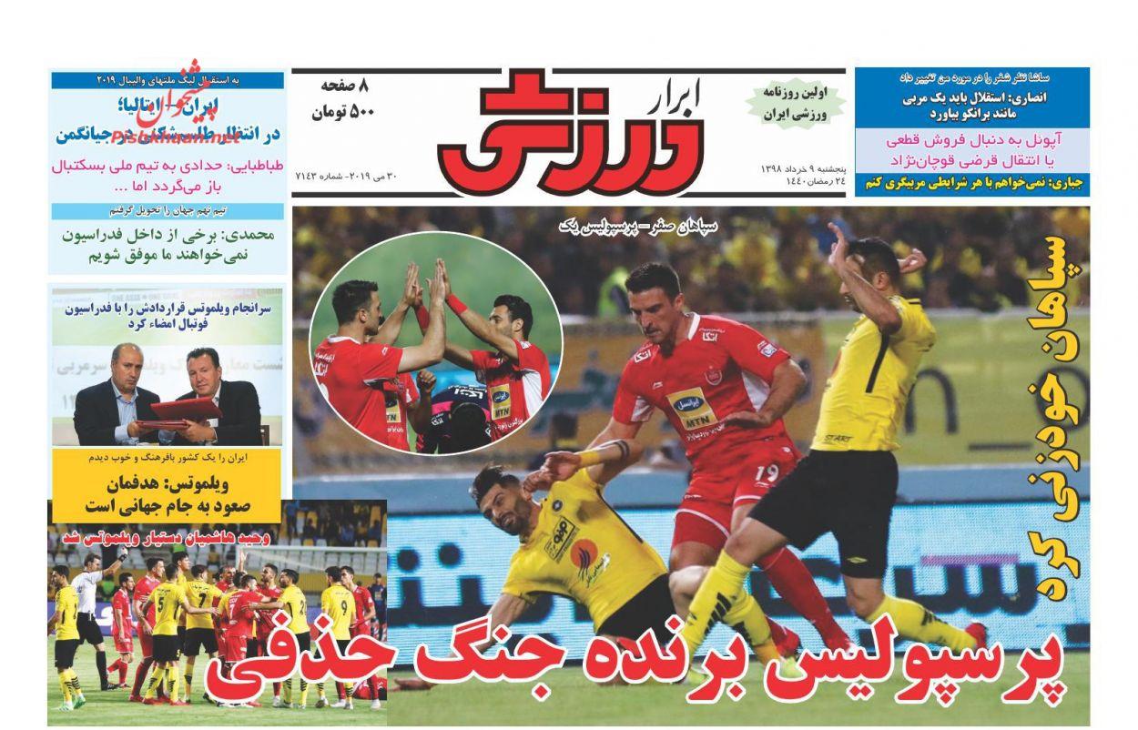 عناوین اخبار روزنامه ابرار ورزشى در روز پنجشنبه ۹ خرداد :