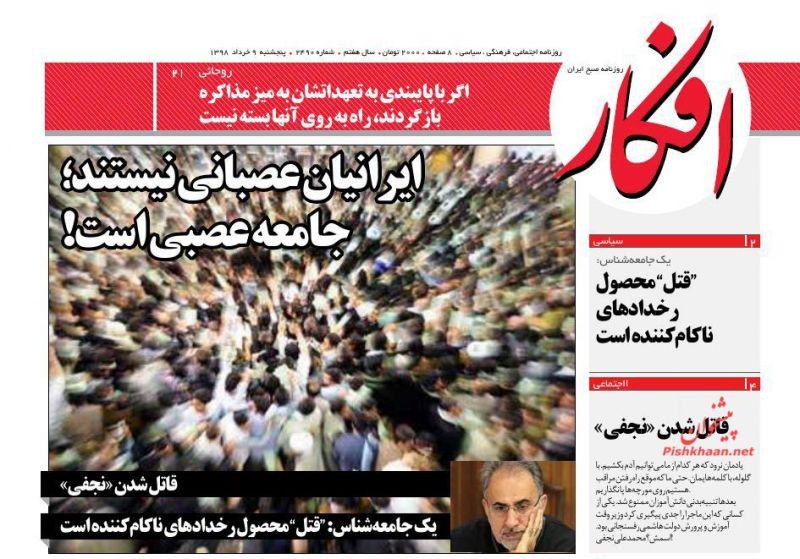 عناوین اخبار روزنامه افکار در روز پنجشنبه ۹ خرداد :