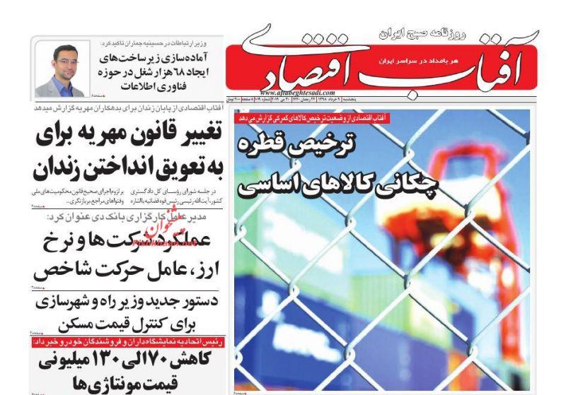 عناوین اخبار روزنامه آفتاب اقتصادی در روز پنجشنبه ۹ خرداد