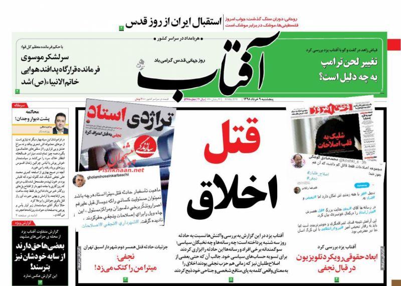 عناوین اخبار روزنامه آفتاب یزد در روز پنجشنبه ۹ خرداد :