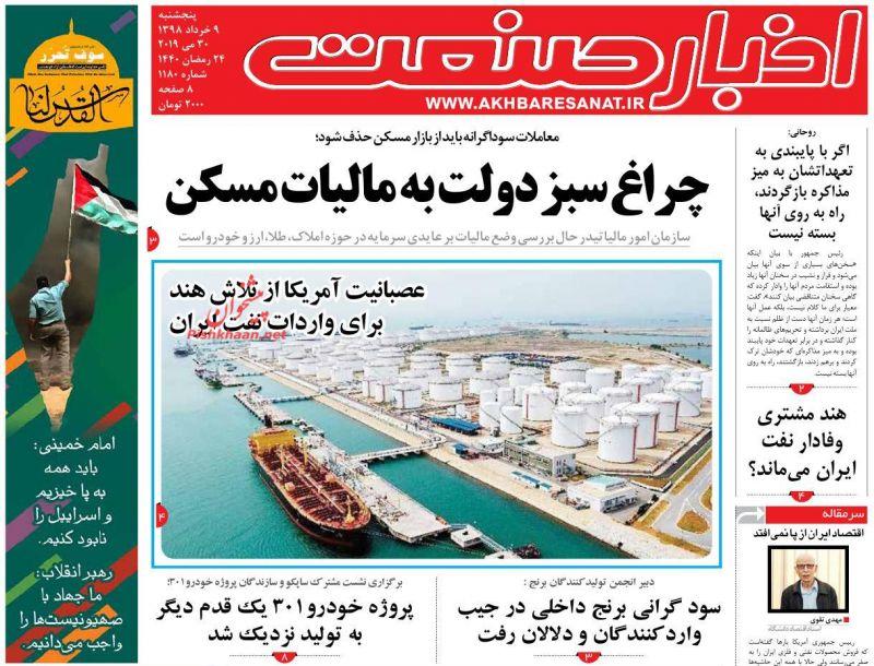 عناوین اخبار روزنامه اخبار صنعت در روز پنجشنبه ۹ خرداد :