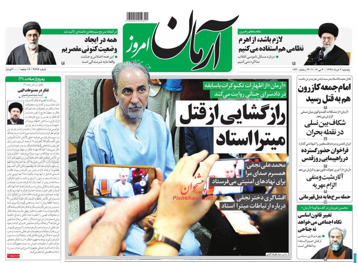 عناوین اخبار روزنامه آرمان امروز در روز پنجشنبه ۹ خرداد :