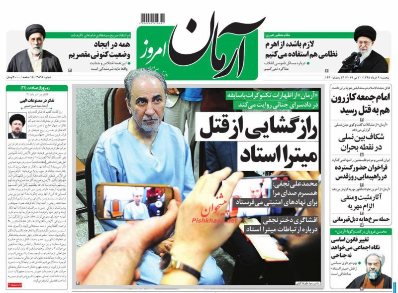 عناوین اخبار روزنامه آرمان امروز در روز پنجشنبه ۹ خرداد