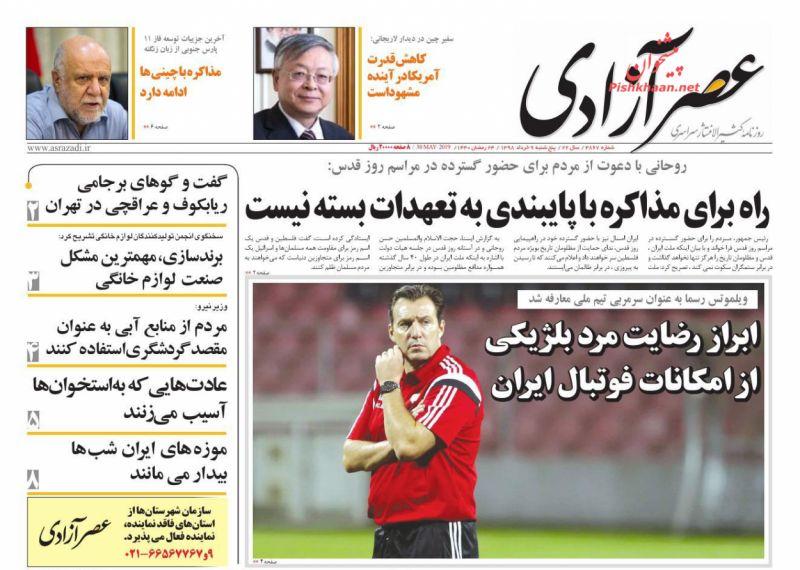 عناوین اخبار روزنامه عصرآزادی در روز پنجشنبه ۹ خرداد