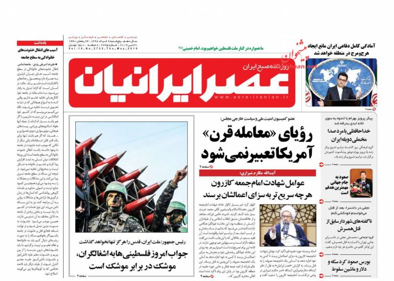 عناوین اخبار روزنامه عصر ایرانیان در روز پنجشنبه ۹ خرداد :