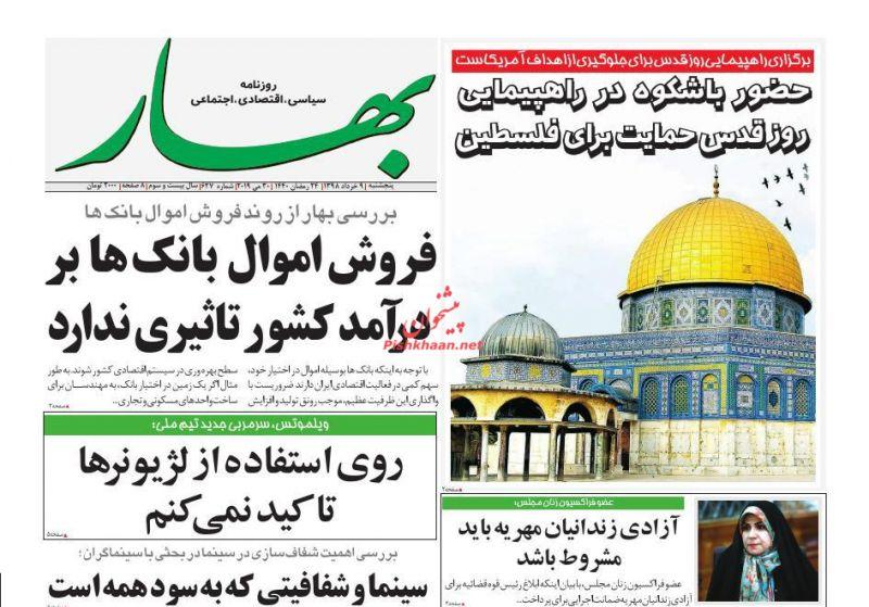 عناوین اخبار روزنامه بهار در روز پنجشنبه ۹ خرداد
