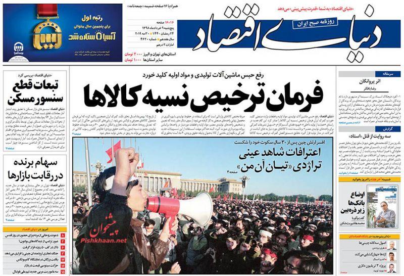 عناوین اخبار روزنامه دنیای اقتصاد در روز پنجشنبه ۹ خرداد