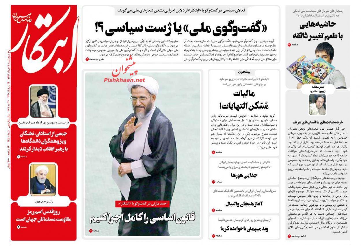 عناوین اخبار روزنامه ابتکار در روز پنجشنبه ۹ خرداد :