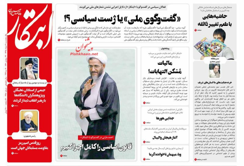 عناوین اخبار روزنامه ابتکار در روز پنجشنبه ۹ خرداد