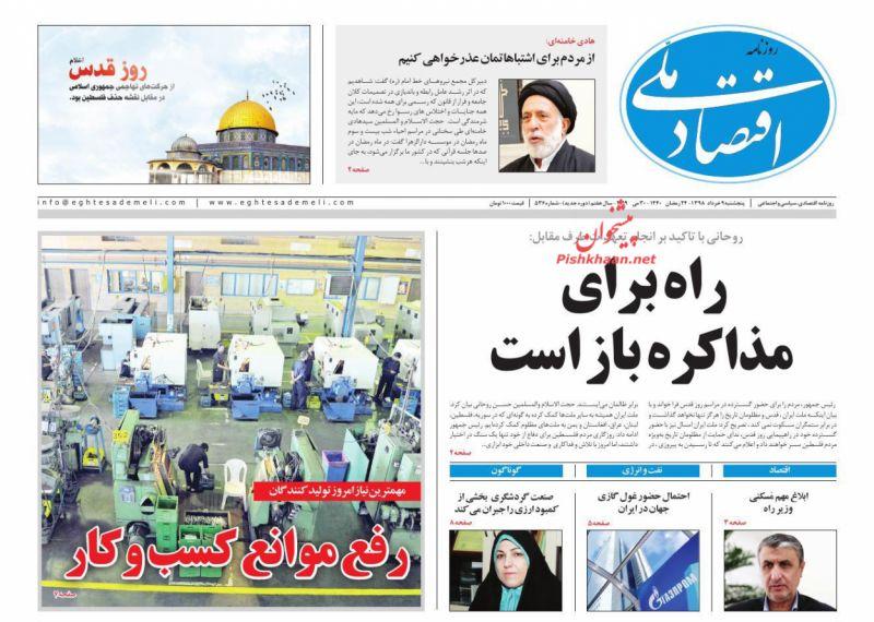 عناوین اخبار روزنامه اقتصاد ملی در روز پنجشنبه ۹ خرداد