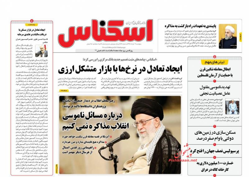 عناوین اخبار روزنامه اسکناس در روز پنجشنبه ۹ خرداد