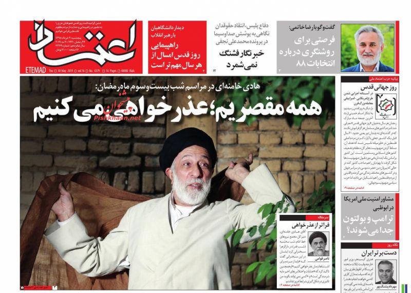 عناوین اخبار روزنامه اعتماد در روز پنجشنبه ۹ خرداد