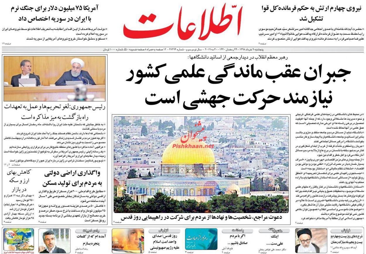 عناوین اخبار روزنامه اطلاعات در روز پنجشنبه ۹ خرداد :