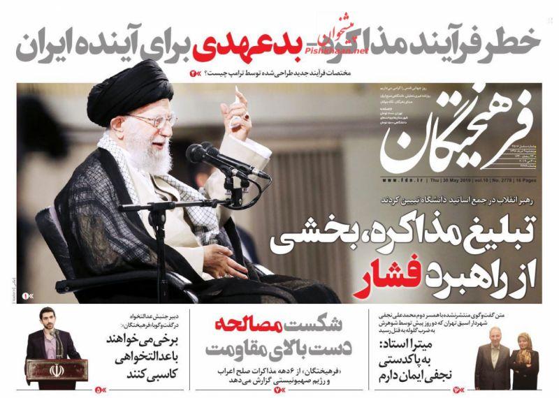 عناوین اخبار روزنامه فرهیختگان در روز پنجشنبه ۹ خرداد :