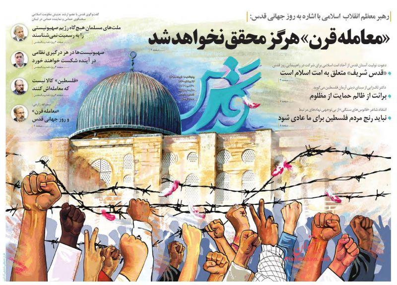 عناوین اخبار روزنامه قدس در روز پنجشنبه ۹ خرداد