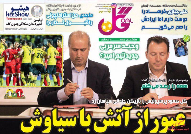 عناوین اخبار روزنامه گل در روز پنجشنبه ۹ خرداد